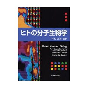 新品本/ヒトの分子生物学 Richard J.Epstein/〔著〕 村松正実/監訳