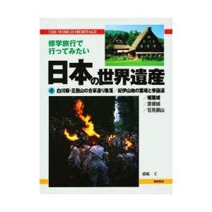 新品本/修学旅行で行ってみたい日本の世界遺産 4 白川郷・五...