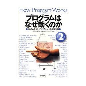 プログラムはなぜ動くのか 知っておきたいプログラミングの基礎知識 矢沢久雄/著 日経ソフトウエア/監...