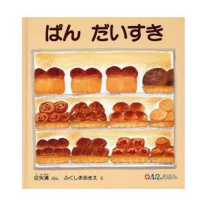 新品本/ぱんだいすき 征矢清/ぶん ふくしまあきえ/え