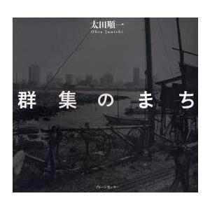 新品本/群集のまち 太田順一/著