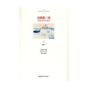新品本/西脇順三郎コレクション 1 詩集 1 西脇順三郎/著 新倉俊一/編