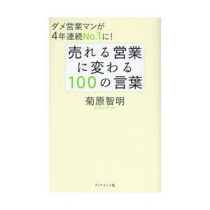 新品本/売れる営業に変わる100の言葉 ダメ営業マンが4年連続No.1に! 菊原智明/著