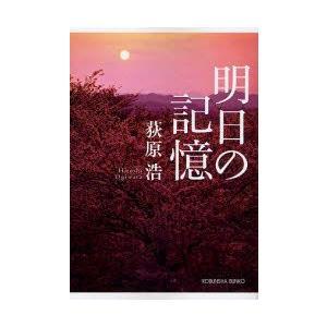 明日の記憶 荻原浩/著
