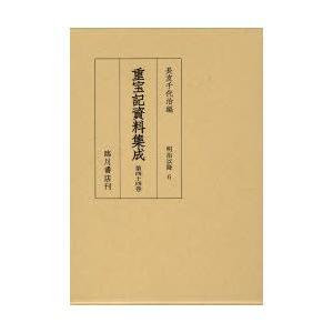 新品本/重宝記資料集成 第44巻 影印 明治以降 6 長友千代治/編|dorama2