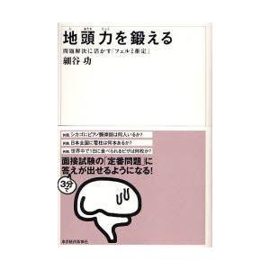 新品本/地頭力を鍛える 問題解決に活かす「フェルミ推定」 細谷功/著