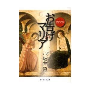 新品本/お告げのマリア−長崎・女部屋の修道女たち 小坂井 澄