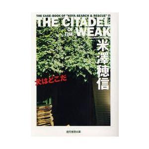 新品本/犬はどこだ THE CITADEL OF THE WEAK 米沢穂信/著