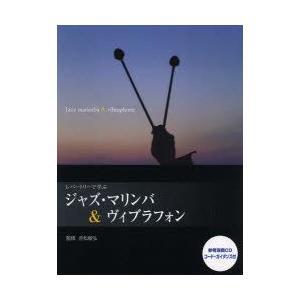 新品本/ジャズ・マリンバ&ヴィブラフォン レパートリーで学ぶ 赤松敏弘/監修 dorama2