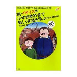 新品本/イギリスの小学校教科書で楽しく英語を学ぶ 続 社会・理科編 これで多読・多聴をすれば、使える...