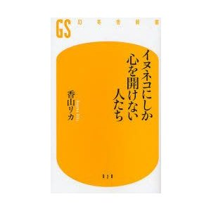 新品本/イヌネコにしか心を開けない人たち 香山リカ/著