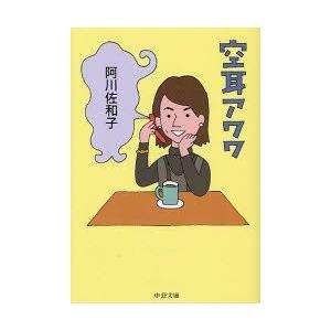 新品本/空耳アワワ 阿川佐和子/著|dorama2