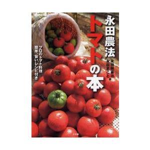 新品本/永田農法トマトの本 永田照喜治/著 永田まこと/著