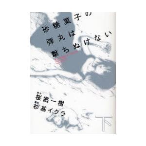 砂糖菓子の弾丸は撃ちぬけない 下 桜庭一樹/原作 杉基イクラ/漫画