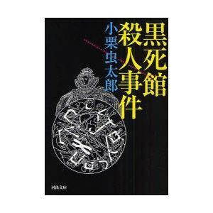 新品本/黒死館殺人事件 小栗虫太郎/著