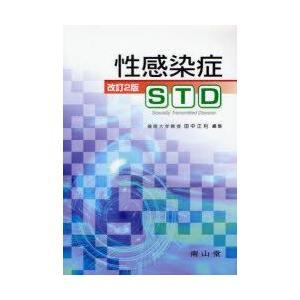 新品本/性感染症STD 田中正利/編集|dorama2