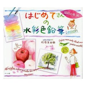 新品本/はじめてさんの水彩色鉛筆Lesson 超初心者編 杉原美由樹/著