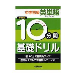 新品本/10分間基礎ドリル中学初級英単語 中1レベル 学研版