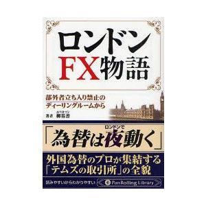 新品本/ロンドンFX物語 部外者立ち入り禁止のディーリングルームから 柳基善/著