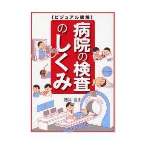 新品本/病院の検査のしくみ 藤井俊史/監修