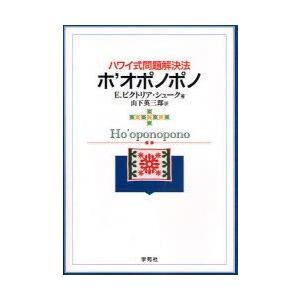 新品本/ハワイ式問題解決法ホ'オポノポノ E.ビクトリア・シューク/著 山下英三郎/訳