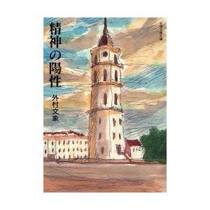 新品本/精神の陽性 外村文象/著