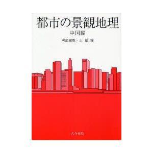 新品本/都市の景観地理 中国編 阿部和俊/編 王徳/編