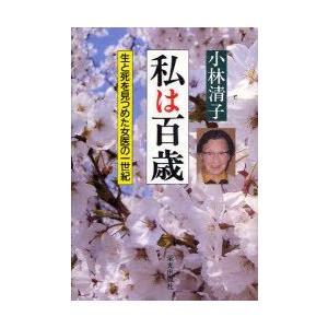 新品本/私は百歳 生と死を見つめた女医の一世紀 小林清子/著