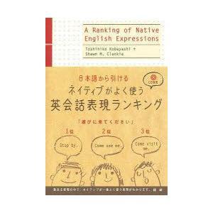 新品本/日本語から引けるネイティブがよく使う英会話表現ランキング 小林敏彦/著 Shawn M.Cl...