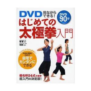 DVD見ながらできる!はじめての太極拳入門 楊慧/監修