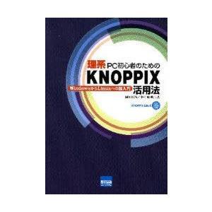 新品本/理系PC初心者のためのKNOPPIX活用法 WindowsからLinuxへの超入門 岡田長治...