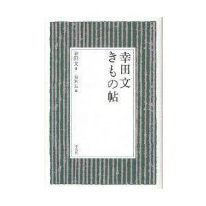 新品本/幸田文きもの帖 幸田文/著 青木玉/編