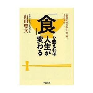 新品本/「食」を変えれば人生が変わる 病気にならない体を手に入れる食の改善法 山田豊文/著