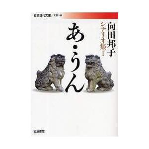 新品本/向田邦子シナリオ集 1 向田邦子/著