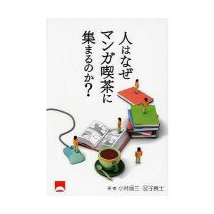 新品本/人はなぜマンガ喫茶に集まるのか? 小林信三/著 図子貴士/著