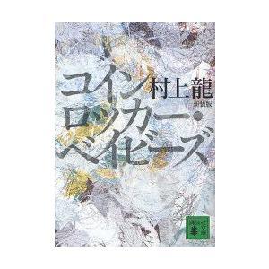 コインロッカー・ベイビーズ 新装版 村上竜/〔著〕