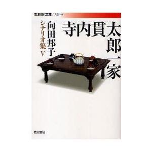 新品本/向田邦子シナリオ集 5 向田邦子/著