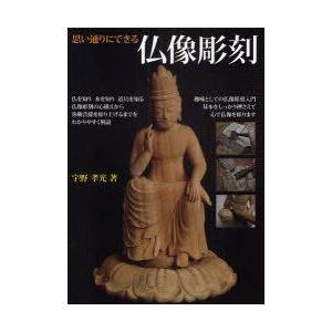 新品本/思い通りにできる仏像彫刻 仏師が教える仏像彫刻 宇野孝光/著