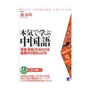 新品本/本気で学ぶ中国語 発音・会話・文法の力を基礎から積み上げる 趙玲華/著