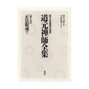 新品本/道元禅師全集 原文対照現代語訳 第7巻 道元/〔著〕