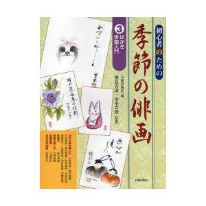 新品本/初心者のための季節の俳画 3 はがき俳画入門 日貿出版社/編