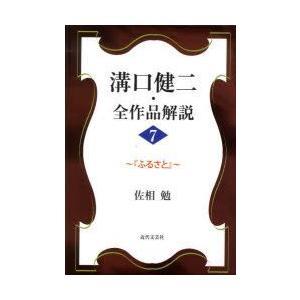 新品本/溝口健二・全作品解説 7 佐相勉/著
