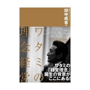 新品本/ワタミの理念経営 田中成省/著