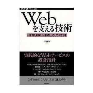 Webを支える技術 HTTP、URI、HTML、そしてREST 山本陽平/著