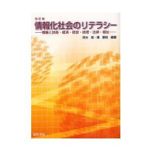 新品本/情報化社会のリテラシー 情報と技術・経済・経営・倫理...