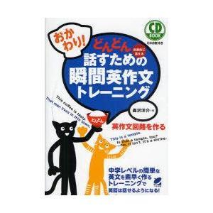 新品本/どんどん話すための瞬間英作文トレーニング 反射的に言える おかわり! 森沢洋介/著
