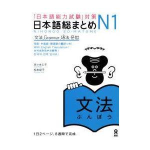 新品本/日本語総まとめ N1 文法 佐々木 仁子 松本 紀子
