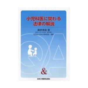 小児科医に関わる法律の解説 Q&A 桑原博道/著 日本小児科医会/監修の商品画像|ナビ