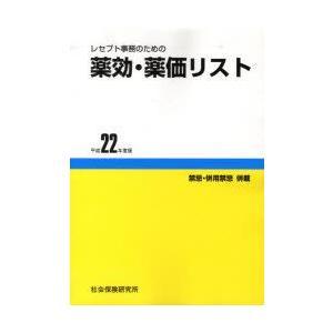 新品本/平22 薬効・薬価リスト