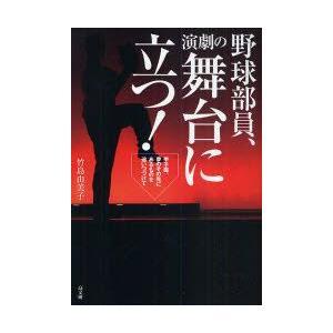 新品本/野球部員、演劇の舞台に立つ! 甲子園、夢のその先にあるものを追いつづけて 竹島由美子/著|dorama2